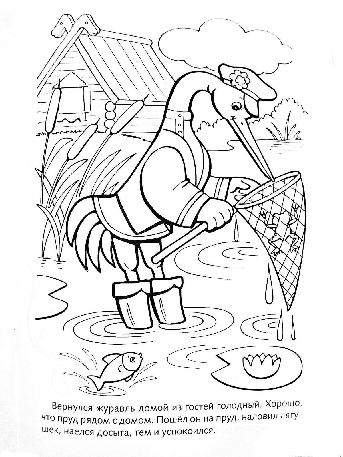 Раскраска Лиса и журавль | Сказки