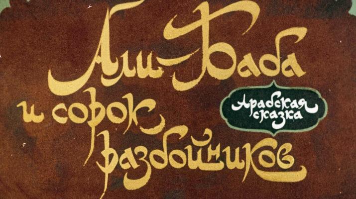 Али-Баба и сорок разбойников слушать онлайн